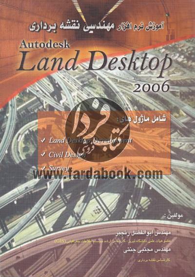 آموزش نرم افزار مهندسی نقشه برداری Autodesk Land Desktop 2006