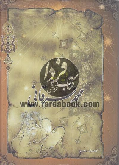 دیوان محمد فرقانی