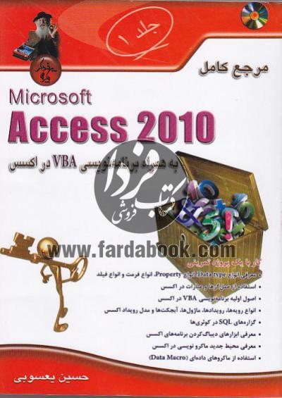 مرجع کامل macrosoft access 2010 به همراه برنامه نویسی vba در اکسس (جلد اول)