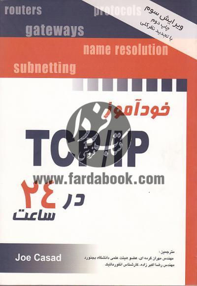 آموزش TCP/IP در 24 ساعت