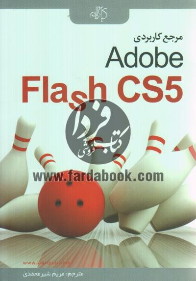 مرجع کاربردی flash cs5