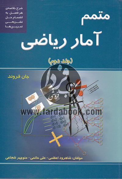 متمم آمار ریاضی (جلد دوم)