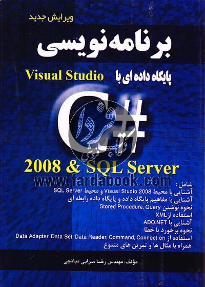 برنامه نویس پایگاه داده ای با Visual Studio C#2008 & SQL Server