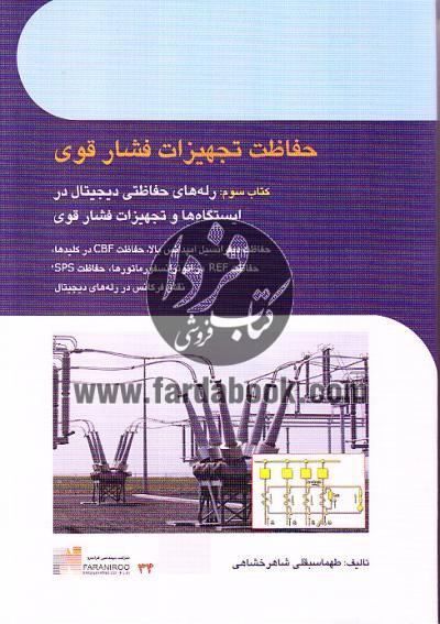 حفاظت تجهیزات فشار قوی (کتاب سوم: رله های حفاظتی دیجیتال در ایستگاه ها و تجهیزات فشار قوی)