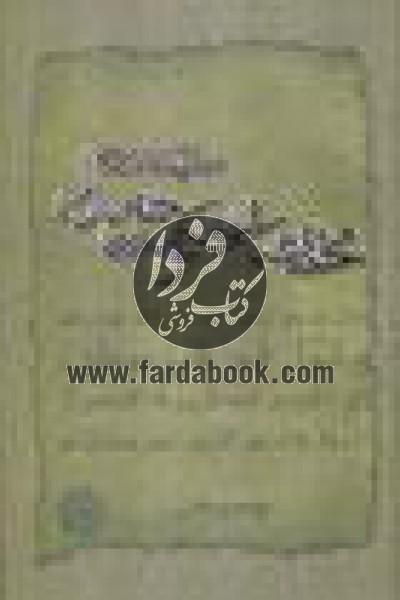 مختصات حکومت حق مدار
