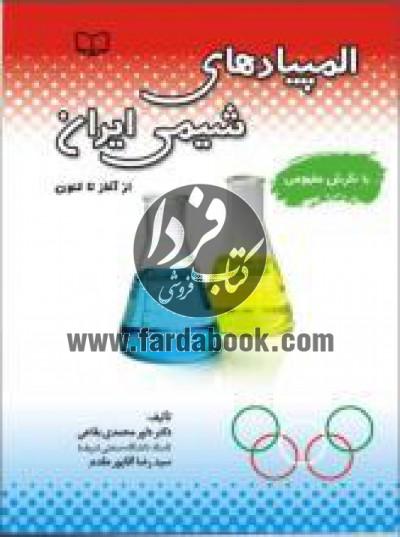المپیادهای شیمی ایران