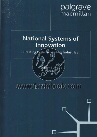 نظامهای ملی نوآوری / National Systems of Innovation