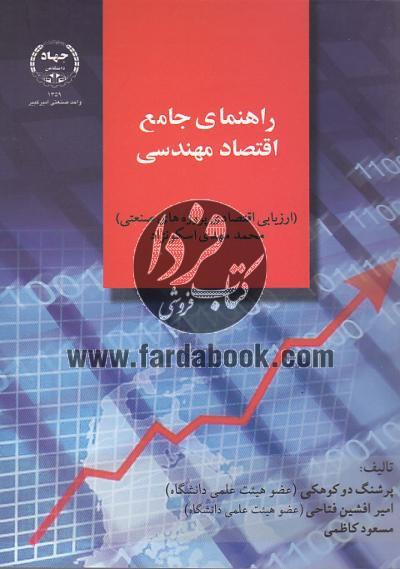 راهنمای جامع اقتصاد مهندسی (ارزیابی اقتصادی پروژه های صنعتی)