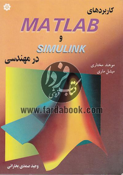 کاربردهای MATLAB و SIMULINK در مهندسی