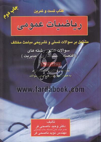 ریاضیات عمومی(تست و تمرین) اقتصاد- حسابداری- مدیریت