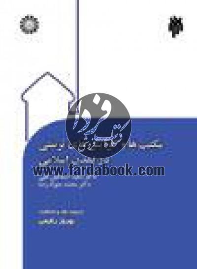 مکتب ها و گرایش های تربیتی در تمدن اسلامی