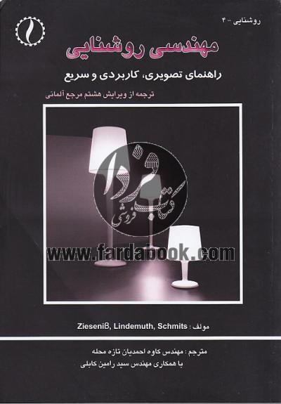 مهندسی روشنایی (راهنمای تصویری، کاربردی و سریع)