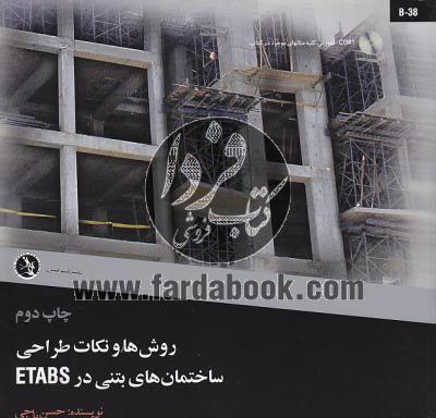 روش ها نکات طراحی ساختمان های فولادی در ETABS