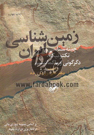 زمین شناسی ایران (چینه شناسی - تکتونیک - دگرگونی ماگماتیسم)