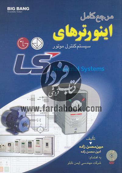 مرجع کامل اینورتر های کنترل موتور LS