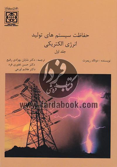 حفاظت سیستم های تولید انرژی الکتریکی (جلد اول)