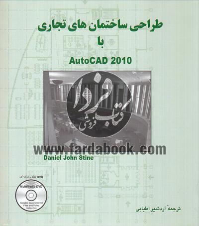 طراحی ساختمان های تجاری با AutoCAD 2010