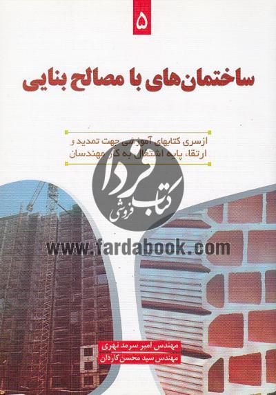 ساختمانهای با مصالح بنایی (کتاب پنجم)
