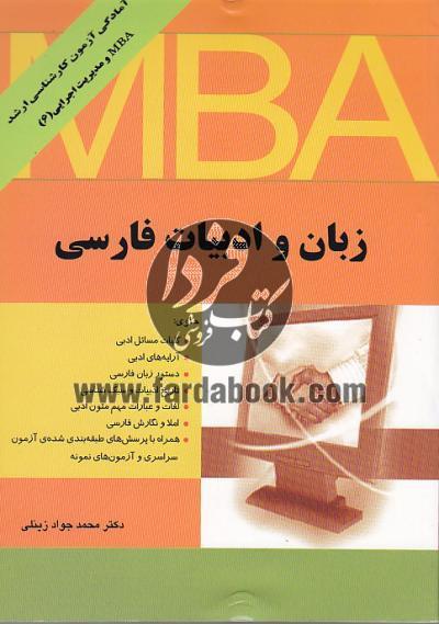 زبان و ادبیات فارسی