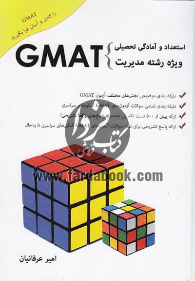 استعداد و آمادگی تحصیلی ویژه رشته مدیریت GMAT