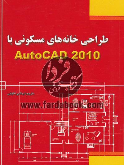 طراحی خانه های مصنوعی با Auto CAD 2010
