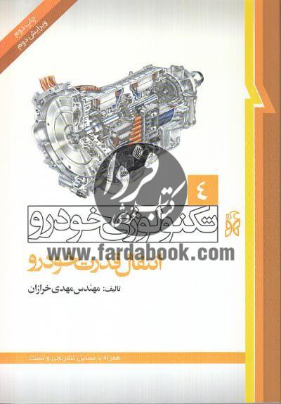 تکنولوژی خودرو (جلد چهارم) انتقال خودرو