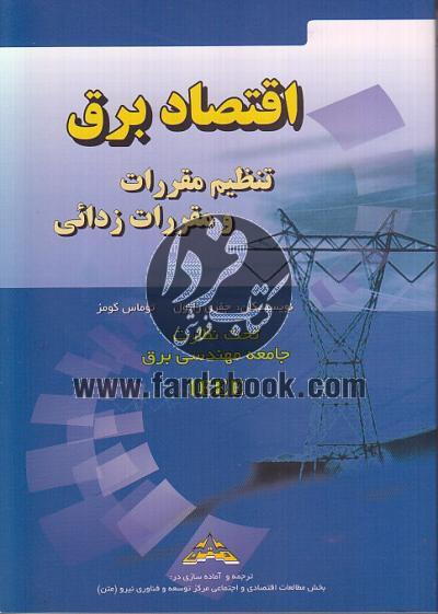 اقتصاد برق (تنظیم مقررات و مقررات زدایی)