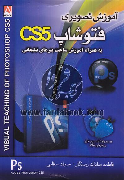 آموزش تصویری فتوشاپ cs5