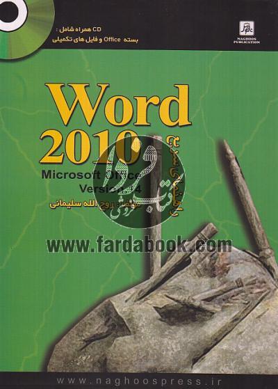راهنمای سریع Word 2007