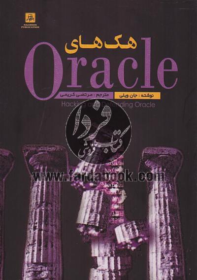 هک های Oracle