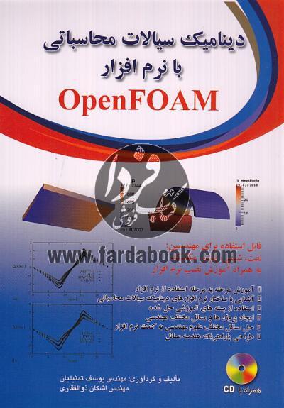 دینامیک سیالات محاسباتی با نرم افزار OpenFOAM
