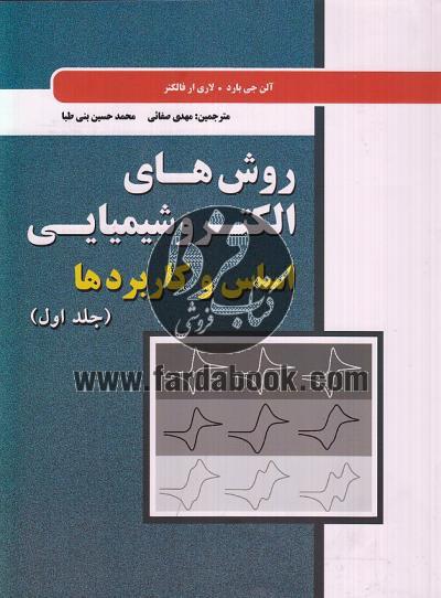 روش های الکتروشیمیایی اساس و کاربردها (جلد اول)
