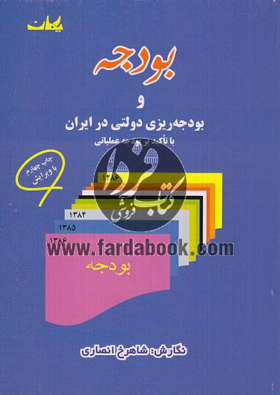 بودجه و بودجه ریزی دولتی در ایران (با تاکید بر بودجه عملیاتی)