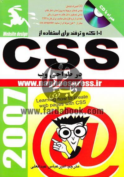 101 نکته و ترفند برای استفاده از CSS در طراحی وب