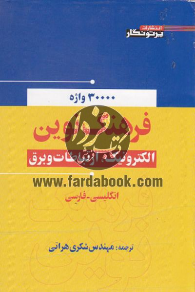 فرهنگ نوین (الکترونیک، ارتباطات و برق) -Modern Dictionary (Electronic, Communication & Power)