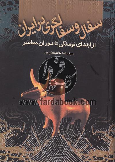 سفال و سفالگری در ایران(چ3)ققنوس