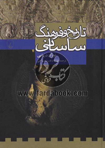 تاریخ و فرهنگ ساسانی(چ4)