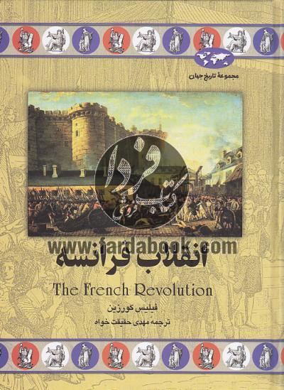 انقلاب فرانسه(28)ققنوس