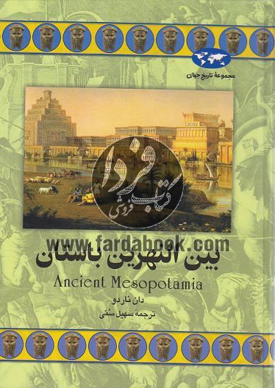 بین النهرین باستان(46)