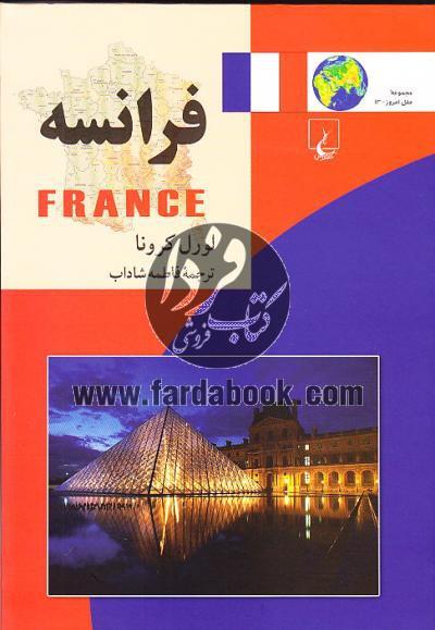 ملل 13 فرانسه