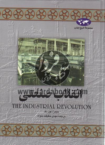 انقلاب صنعتی(8)