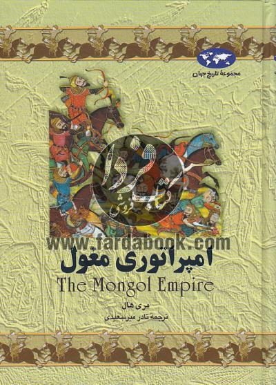 امپراتوری مغول(4)