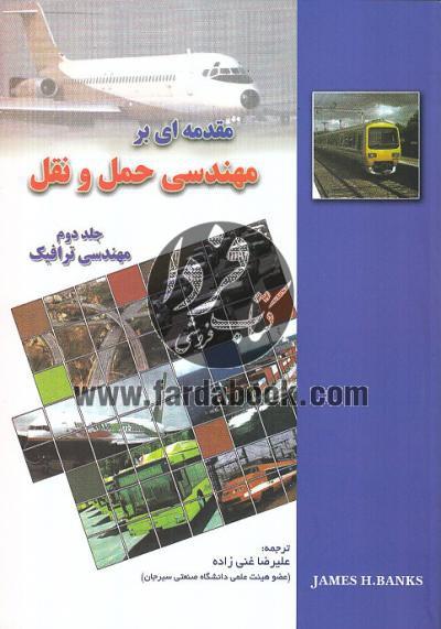 مقدمه ای بر مهندسی حمل و نقل(جلد دوم) مهندسی ترافیک