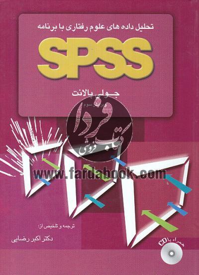 تحلیل داده های علوم رفتاری با برنامه SPSS