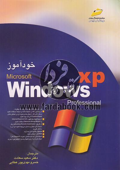 خودآموز Microsoft Windows xp