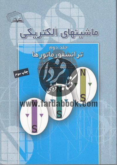 ماشینهای الکتریکی (جلد دوم) ترانسفورماتورها