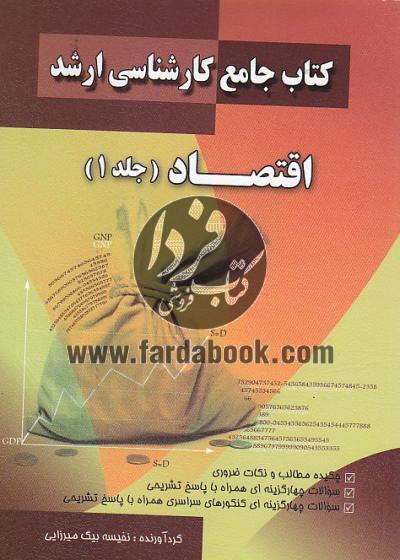 کتاب جامع کارشناسی ارشد اقتصاد (جلد 1)