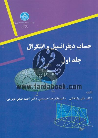 حساب دیفرانسیل و انتگرال (جلد اول)