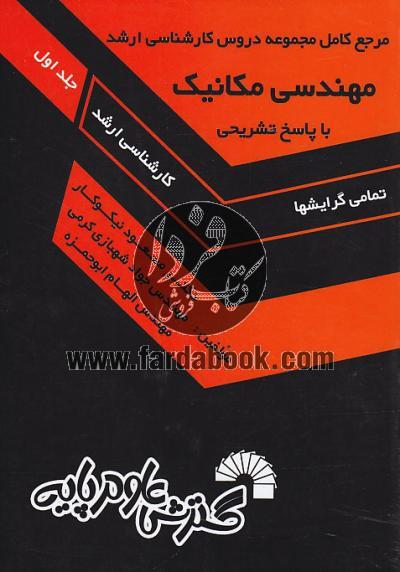 مرجع کامل مجموعه دروس کارشناسی ارشد مهندسی مکانیک (جلد اول)