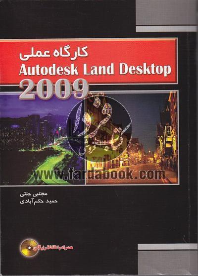 کارگاه عملی Autodesk Land Desktop 2009